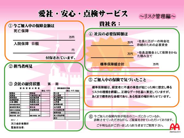 愛社・安心・点検サービス