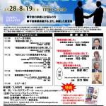 会社の継ぎ方・事業承継資産承継セミナー-001