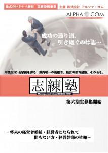 thumbnail of 志練塾 第6期