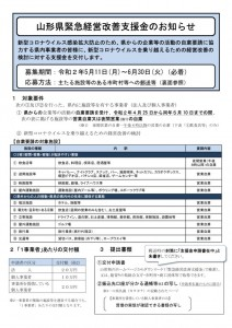 thumbnail of 山形県緊急経営改善支援金のお知らせ